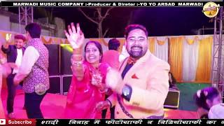 PILA FULL  || RAJASTHANI WEDDING VIDEO || हर शादी में डांस हो रहा ह इस गाने पे || पीला फुल