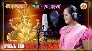 Latest Ganesh Vandna 2020 Mamta Vajpayee llआज्यावो जी गणराजllअब DJ पर नाचेंगे लोग गणेश जी के गाने पे
