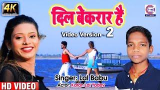 ????Dil Bekarar Hai~2 Lal Babu & Karan Lal Yadav~New Super Hit Hindi Bhojpuri Full #Video #Song 2020