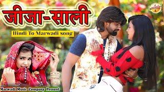 Jija-Saali DJ Song ll जीजो दीवानों म्हारो ll Hindi To Marwadi Convert DJ Song ll Yo Yo Arsad Marwadi