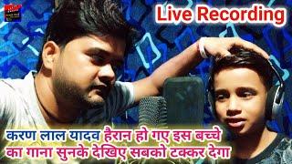 #Arman_Babu इस बच्चे के गाने सुन करण लाल यादव हैरान हो गए देखिए दिल छु लेगा~New Bhojpuri Song 2021