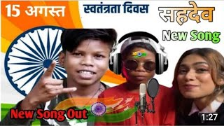 आ गया सहदेव का 15 अगस्त पर देशभक्ति गाना सुनके आपका खुन खौल जाएगा~Sahdev New Desh Bhakti Song 2021