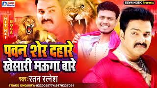Pawan Singh शेर दहाड़े   Khesari मऊग बारे Ratan Ratnesh का मार करवाने वाले Song   खेशारी मऊग बारे