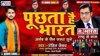 पूछता है भारत अर्णव के साथ | Puchta Hai Bharat Arnav Ke Sath | रोहित जैकर | Puchta Hai Bharat News