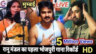 Ranu Mondal का पहला Bhojpuri #Song दिल छु लिया with Pawan Singh Nirahuaa Full #Video Viral Recording