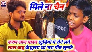 Lal Babu इतना दर्दभरा बेवफाई गाना गाया कि Karan Lal Yadav स्टुडियो में रो गए~Bhojpuri Sad Video Song