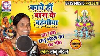 रानू मंडल का पहला छठ पूजा गीत 2019~कांचे हीं बांस के बहंगिया~Ranu Mondal Bhojpuri Chhath Geet~Viral
