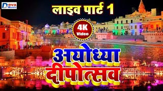 अयोध्या दीपावली | World Famous Ayodhya Diwali | Ayodhya Deepotsav Video | Ayodhya Diwali Video