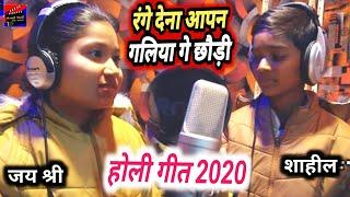 Shahil Babu और Jay Shree का 2020 के पहला Maghi होली गीत हर जगह बजने लगा~Bhojpuri Holi Song