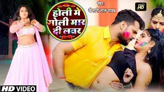 होली में गोली मार दी लवर   Bhojpuri Holi Video Song New 2021   Deva Music