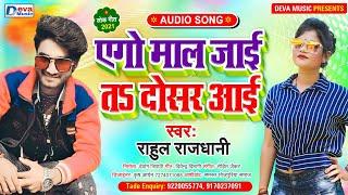 #Rahul_Rajdhani का सबसे हिट सॉन्ग | एगो माल जाई ता दोसर आई | Bhojpuri New Song 2021 | Deva Music