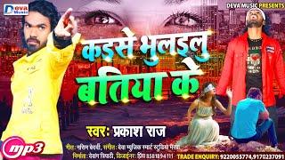 #बेवफाई_गाना   कइसे भुलइलु बतिया के   #Prakash_Raj   Kaise Bhulailu Batiya Ke   #Bhojpuri_Sad_Song