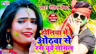 #Video   होलिया में ओठवा से रस चूवे लागल   Rohit Jaikar   Bhojpuri Holi Video Song 2021   Deva Music