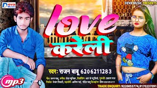 #LOVE करेली | राजन बाबू | Bhojpuri Sad Song 2021 | Love Kareli | Deva Music | Rajan Babu Sad Song