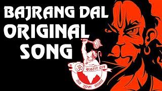 Bajrang Dal | Bajrang Dal Song | Shivaji Maharaj Song | Bajrang Dal | Bajrang Dal Dj Song