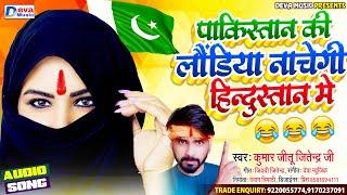 पाकिस्तान की लौंडिया नाचेगी हिन्दुस्तान में | Kumar Jitendra Jitu Ji | Burkha Wala Song | Deva Music