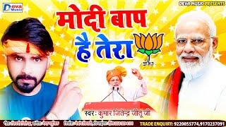 मोदी बाप है तेरा | Kumar Jitendra | Modi Baap Hai Tera | BJP Song 2022 | Deva Music | Narendra Modi