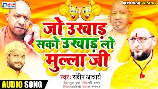 Whatsapp Status Video | जो उखाड़ सको उखाड़ लो मुल्ला जी  | Sandeep Acharya | Attitude Status Video