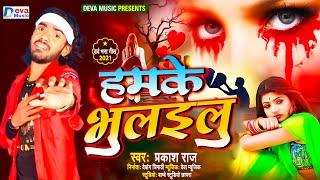 #प्रकाश राज सुपरहिट सांग | हमके भुलइलु | Prakash Raj | Humke Bhulailu | Bhojpuri Sad Song 2021