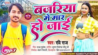 बजरिया में मार हो जाई | Ravi Raj | Bajriya Mein Mar Ho Jai | Bhojpuri New Song 2021