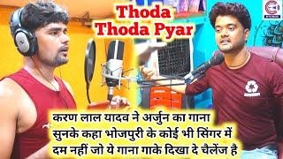 Karan Lal Yadav ने Arjun के गाना पे किया #चैलेंज_Video   थोड़ा थोड़ा प्यार   Thoda Thoda Pyar   Song