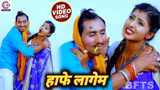 Ritu Chauhan और Akshay Lal Akela का Hot Comedy #Video | हाफे लागेम~Haphe Lagem | Bhojpuri Song 2021