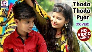 Thoda Thoda Pyar Hua Tumse   Cute Love Story Video   Shahil Babu & Jayshree   New Hindi Cover Songs