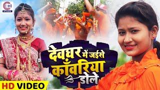 #Video_बोलबम काँवर गीत | #Jayshree | देवघर में जैसे कॉवरिया डोले | Kanwariya Dole | Bolbam Song 2021