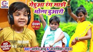#Video_बोलबम काँवर गीत | Aryan Babu & Anamika Yadav | गेड़ूआ साड़ी भोला दुआरि | New Bolbam Song 2021