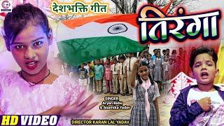 #Video देशभक्ति | TIRANGA | तिरंगा | #Anamika_Yadav & #Aryan_Babu का New Desh Bhakti Hindi Song 2021