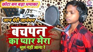 Lal Babu & Sahdev का सुपरहीट गाना~Jane Meri Janeman~Bachpan Ka Pyar Mere Bhul Nahi Jana Re~Sad Song