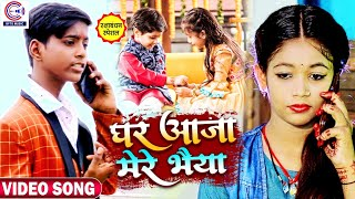 Raksha Bandhan Song 2021 का New रक्षाबंधन गीत #Video????घर आजा मेरे भैया????#Mini_Manish & #Shristi_Bharti
