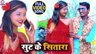 #Video भोजपुरी गाना | Sut Ke Sitara | सुट के सितारा | Akshay Lal Akela | New Bhojpuri Song 2021