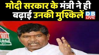 Modi सरकार के मंत्री ने ही बढ़ाई उनकी मुश्किलें | Pashupati Kumar Paras ने दिया विवादित बयान |#DBLIVE