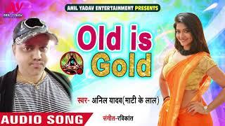 Old Is Gold - Anil Yadav { Maati Ke Lal } - Bhojpuri Special SOngs 2019