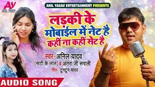 लड़की के मोबाइल में नेट है - Antara & Anil Yadav - Ladki Kahi Na Kahi Set Hai - Bhojpuri Bojpuri Song