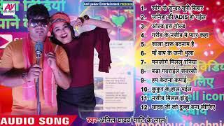 Hits Of Anil Yadav Maati ke lal - Bhojpuri Hits Collection - New Bhojpuri Hits Songs 2020