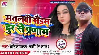 मतलबी मैडम दूर से प्रणाम - Anil Yadav (Mati Ke Lal ) का सुपरहिट भोजपुरी Song - Bhojpuri Song 2020