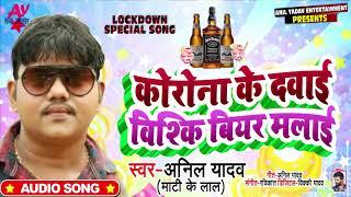 कोरोना के दवाई विस्की बीअर मलाई - Anil Yadav (Mati Ke Lal ) का सुपरहिट भोजपुरी Song - Bhojpuri Song