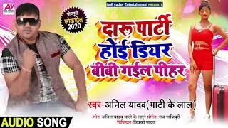 दारु पार्टी होइ डियर बीबी गइल पीहर - Anil Yadav (Mati Ke Lal ) का #भोजपुरी Song - Bhojpuri Song 2020