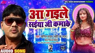 आ गइले सईया जी कमाके - Anil Yadav ( Mati Ke Lal ) का जबरजस्त भोजपुरी गाना - Bhojpuri Song New 2020