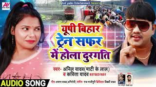 #Kavita Yadav   युपी बिहार ट्रैन सफर के होला दुगती   #Anil Yadav (Mati Ke Lal )   Bhojpuri Song 2020
