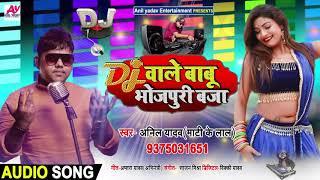 आ गाया माटी के लाल #Anil Yadav का सुपरहिट #भोजपुरी गाना   DJ वाले बाबू भोजपुरी बजा   Bhojpuri Song