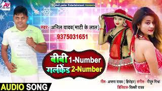 बीवी 1- Number गर्लफ्रेंड 2- Number  #Anil Yadav (Mati Ke Lal ) सुपरहिट भोजपुरी गाना   Bhojpuri Song