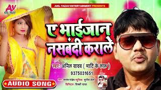 ए भाईजान नसबंदी कराले   #Anil Yadav ( Maati Ke Laal )   Superhit Bhojpuri Song 2020