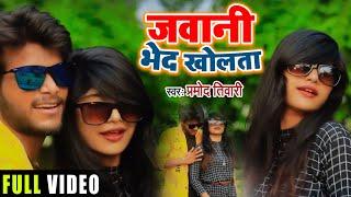 #VIDEO   जवानी भेद खोलता   Pramod Tiwari   Jawani Bhed Kholta   Bhojpuri Song 2020