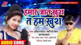 हमार जान खुश तs हम खुश   #Anil Yadav Mati Ke Lal   New सुपरहिट #भोजपुरी गाना   Bhojpuri Song 2020
