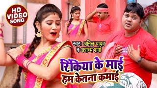 #VIDEO   रिंकिया के माई हम केतना कमाई   #Anil Yadav & #Aradhya Sharma    Bhojpuri Song 2020 New