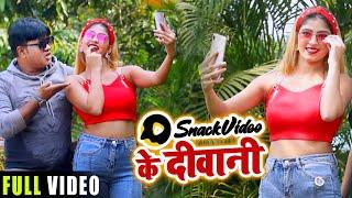 #VIDEO   Snack Video के दीवानी   #Anil Yadav Mati Ke Lal   सुपरहिट भोजपुरी गाना   Bhojpuri Song 2020