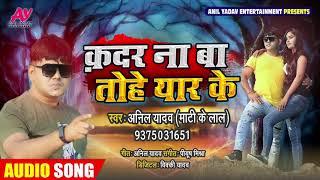 कदर ना बा तोहे यार के   Anil Yadav ( Mati Ke Lal ) का #भोजपुरी सुपरहिट गाना   New Bhojpuri Song 2020